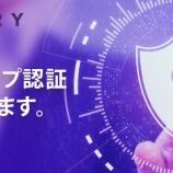 『Axiory(アキシオリー)が、出金申請時の2ステップ認証システムの導入提供を開始!』の画像