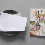 『おもてなしで大活躍! 日本版ペーパーナプキンの「懐紙」』の画像