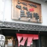 『【ラーメン】麺処 三鈷峰(鳥取・米子)』の画像