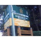 『日本オープン会場は』の画像