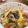 玄米なのにふっくらで美味しい「ロウカット玄米」!ふっくら蒸し寿司のレシピも。