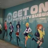 『「地下鉄に乗るっ」コトチカ広場の壁絵』の画像