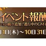 『【ドラスラ】10月GMイベント報酬のご案内』の画像