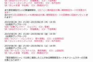【ミリシタ】『限定復刻ガシャ』開催!SSRジュリア、SSR茜、SSR海美などが復刻!