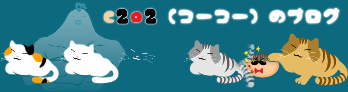 c2o2ブログTOP