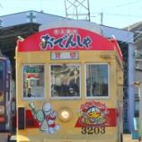 『豊橋鉄道 モ3200形3203号 おでんしゃ 前編』の画像