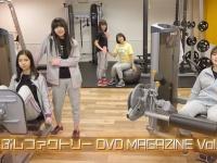 こぶしファクトリー DVD MAGAZINE Vol.9 がトレーニング企画ww