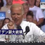 『日本国憲法は我々が書いたと主張するバイデンの政権が始動したが改めて大統領選を巡る日本国内の陰謀論者の大暴れを反芻してみる』の画像