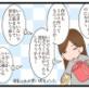 単身赴任と2人目妊娠13【すくパラ更新】