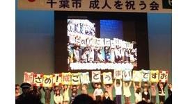 「新ざめ!成ご祝とうまい人ですお」 千葉の成人式に謎の暗号が出現wwwww