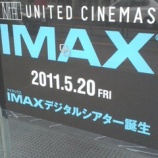 『としまえんのIMAXシアターへ行って来た』の画像