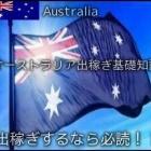 『オーストラリアの運転免許について』の画像