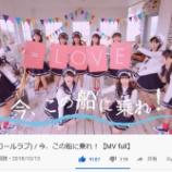 『[イコラブ] =LOVE 4thシングル c/w「今、この船に乗れ!」MV 視聴回数 100万到達おめ』の画像