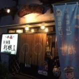 『呉の居酒屋利根』の画像