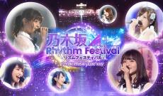 【乃木坂46】公式音ゲー『乃木坂46リズムフェスティバル』を東京ドームで発表!