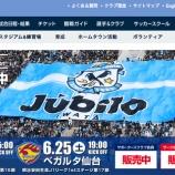 『1stステージ残り2試合!2ndステージに向けたジュビロ磐田が楽しみ!』の画像