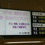 AKB48選抜総選挙、HKT48指原莉乃の1位を祝う大分駅。記念特別凱旋上映も