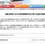 『戸田市 地震災害時における帰宅困難者に対する対応をJR東日本と締結』の画像