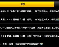 De大和、11日の阪神戦で2番ショートスタメン