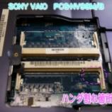 『SONY VAIO PCG-NV99M/Bメモリスロットのハンダ割れ手術』の画像