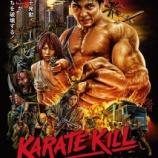 『映画『KARATE KILL/カラテ・キル』予告編!』の画像