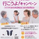 『【オーティコン】親子でみみもと(補聴器)相談 行こうよ!キャンペーン』の画像
