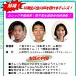 『【お知らせ】カレッジ早稲田卒業生座談会のご案内』の画像