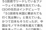 【悲報】鳩山由紀夫さん、ファーウェイと中国をベタ褒めするツイートをiPhoneで投稿してしまうw