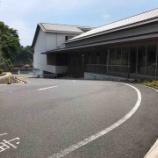 『【温泉巡り】No.155 上関海峡温泉 鳩子の湯 (山口県熊毛郡上関町)』の画像