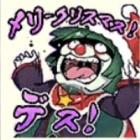 『メリークリスマス!デス!』の画像