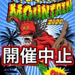 Mighty Jam Rock Official Blog.