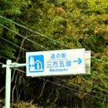 『福井県  道の駅 三方五湖』の画像