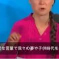 【動画】 グレタちゃんをSky Newsのキャスターが厳しく論破してしまう動画が痛快すぎるwwと話題に