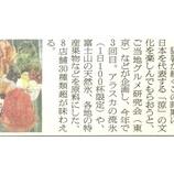 『(番外編)イオンモール越谷レイクタウンで「ご当地かき氷祭り」開催中』の画像