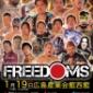 1・19(日)広島産業会館西館大会『遥かに高く、栄光の旗を立...