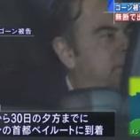 『【日本脱出】カルロスゴーンの満面の笑みwwwwwwww』の画像