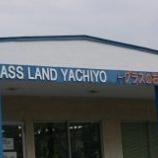 『東洋佐々木ガラス「グラスランド八千代」』の画像