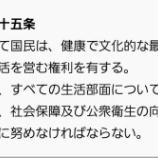 『[ツイブロ]国民皆保険法改正?憲法25条違反だよ菅義偉よ。』の画像