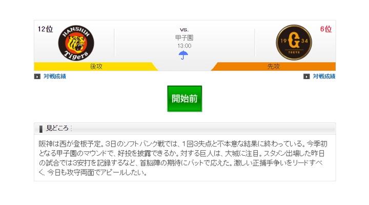 【 巨人実況!】<オープン戦> vs 阪神!先発は今村!捕手は炭谷!13:00~
