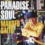 『CD Review:斎藤誠「PARADISE SOUL」』の画像