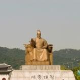 『ハングルを作り、現代の名君となった第4代王・世宗大王』の画像