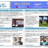 『2018 SSLC News-Vol.08』の画像