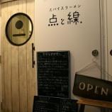 『【東京】下北沢・点と線(ラーメン)』の画像