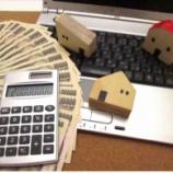 """『【マイホーム計画】見積り価格差""""50万円""""でできること』の画像"""