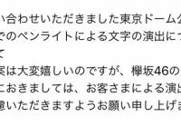 【欅坂46】東京ドームでのペンライト演出が禁止にwwwwwww