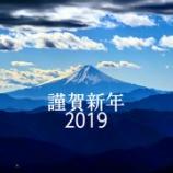 『謹賀新年2019:マネ山的年頭所感。』の画像