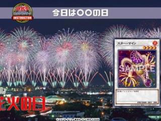 【遊戯王OCG】8月1日は花火の日!公式が花火の日にちなんだデッキレシピを紹介!