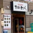 東海地方初出店!葵区御幸町に『禁断のとびら 静岡駅前店』なる台湾まぜそば専門店がオープンするらしい。元『Sunday Diner(サンデーダイナー)』だったところ。
