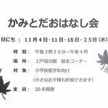 『上戸田地域交流センターあいパルで「かみとだおはなし会」11月毎週水曜日に開催』の画像