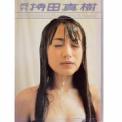 高校教師でのレイプ被害者の持田真樹(37)が結婚